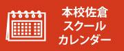 本校佐倉スクールカレンダー