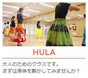 FUNFUNスタジオの大人向けダンスコース