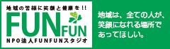 NPO法人FUNFUNスタジオ